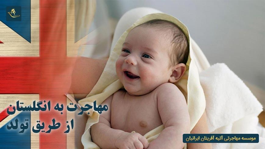 مهاجرت به انگلستان از طریق تولد | اخذ تابعیت از طریق تولد در انگلیس | اخذ اقامت در انگلستان از طریق تولد فرزند