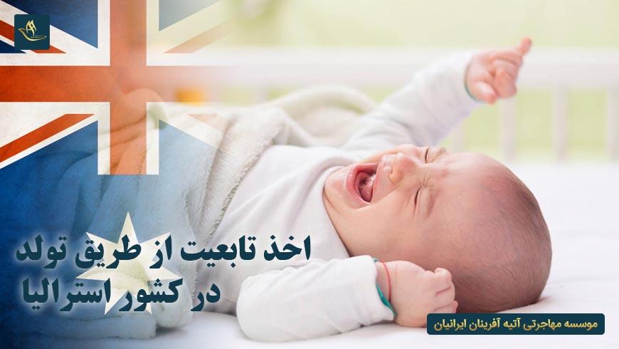 اخذ تابعیت از طریق تولد در کشور استرالیا | اخذ اقامت استرالیا از طریق تولد | تولد فرزند در استرالیا