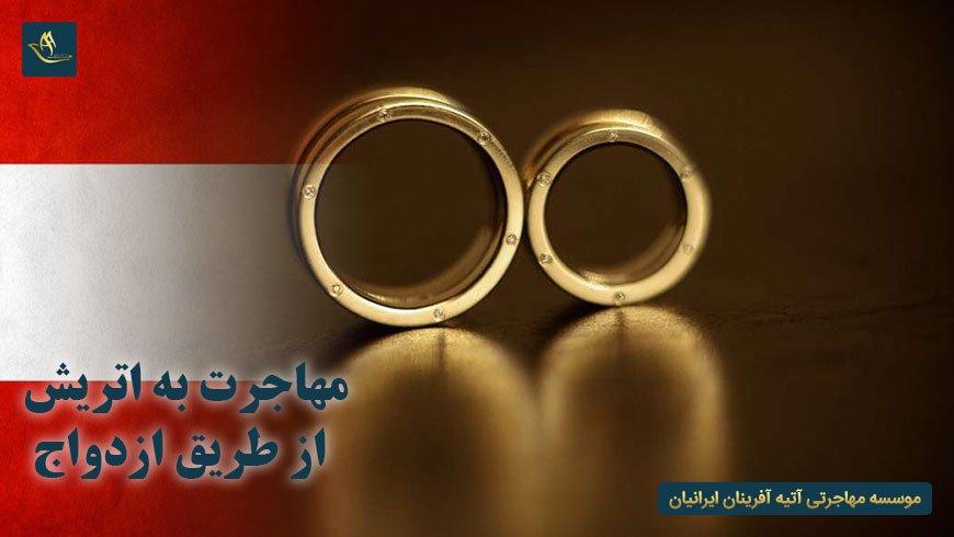 مهاجرت به اتریش از طریق ازدواج | اخذ اقامت و تابعیت اتریش از طریق ازدواج | اخذ اقامت اتریش از طریق ازدواج