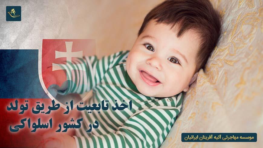 اخذ تابعیت از طریق تولد در کشور اسلواکی | اخذ اقامت اسلواکی از طریق تولد | تولد در اسلواکی | کشور اسلواکی