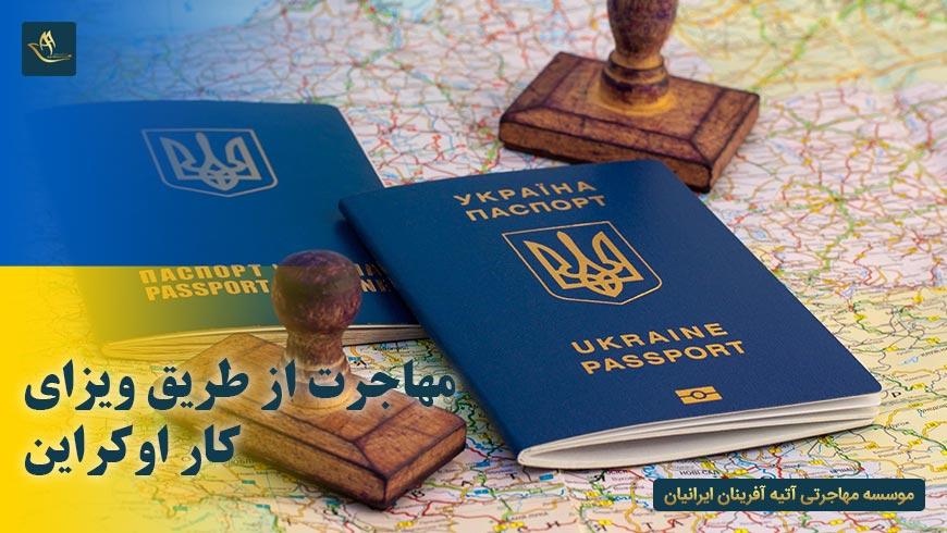 مهاجرت از طریق ویزای کار اوکراین