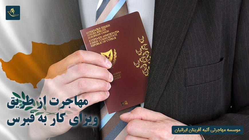 مهاجرت از طریق ویزای کار به قبرس | اخذ ویزای کاری قبرس | اجازه کار برای شهروندان اتحادیه اروپا