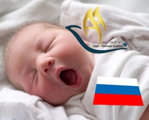 اخذ تابعیت از طریق تولد در کشور روسیه
