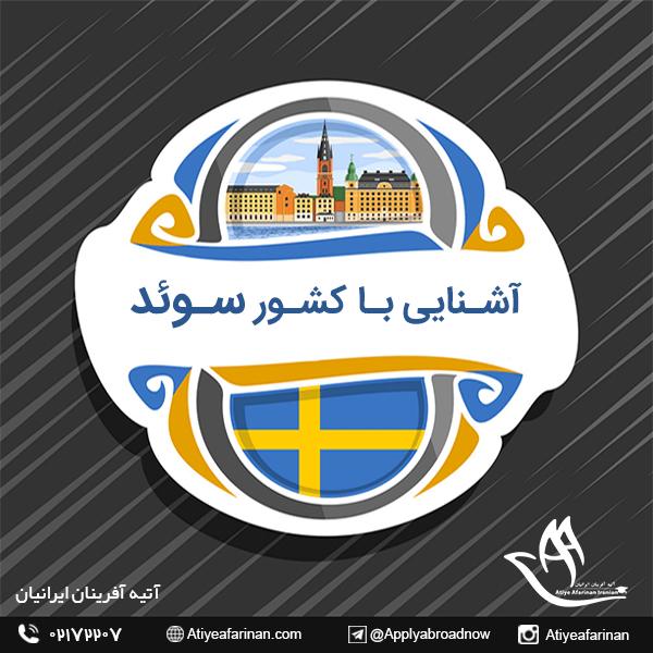 آشنایی با کشور سوئد