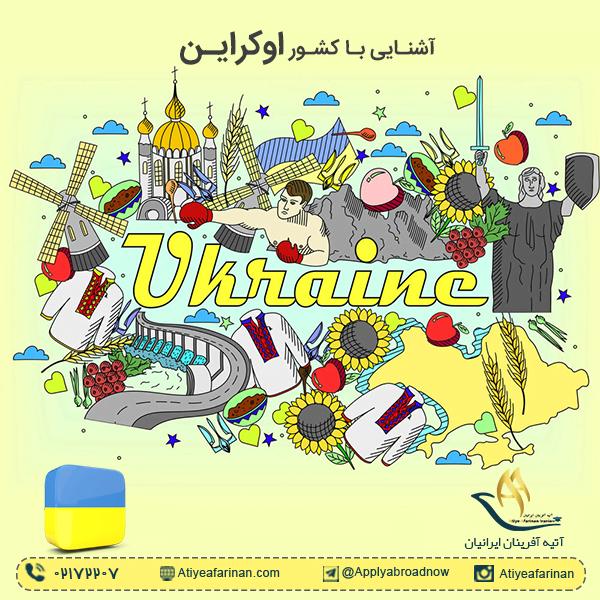 آشنایی با کشور اوکراین