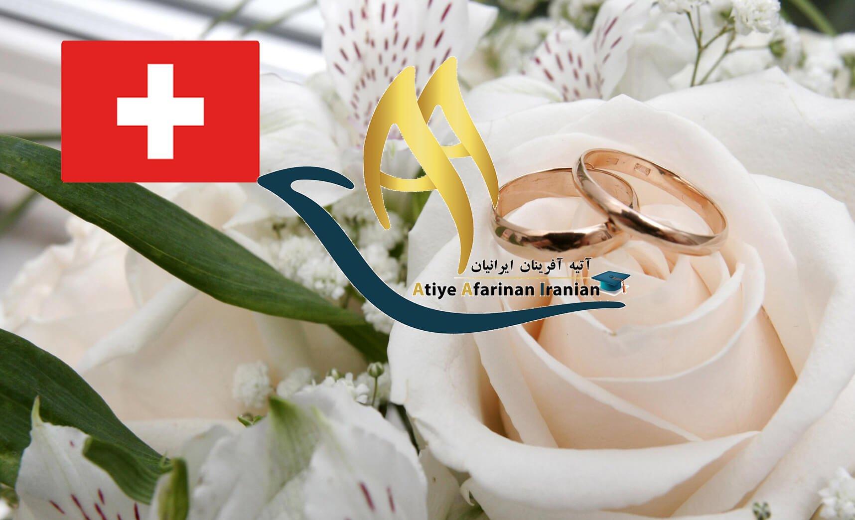 مهاجرت به سوئیس از طریق ازدواج