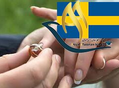 اقامت در سوئد از طریق ازدواج