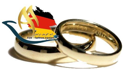 اخذ تابعیت المان از طریق ازدواج