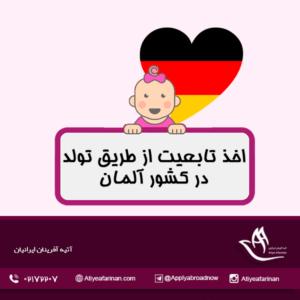 اخذ تابعیت از طریق تولد در کشور آلمان