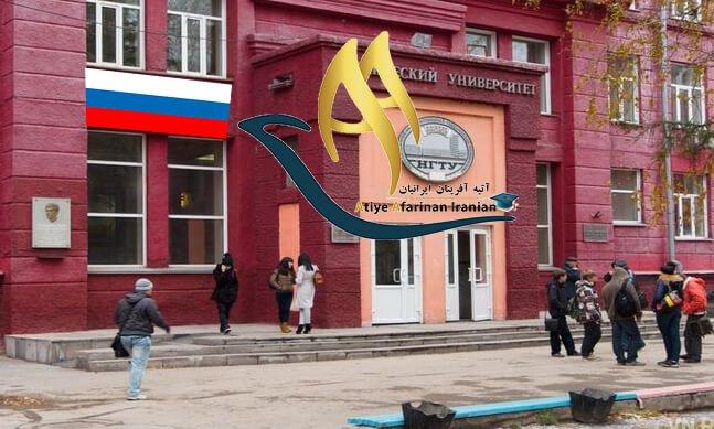 دانشگاه نووسیبرسک روسیه