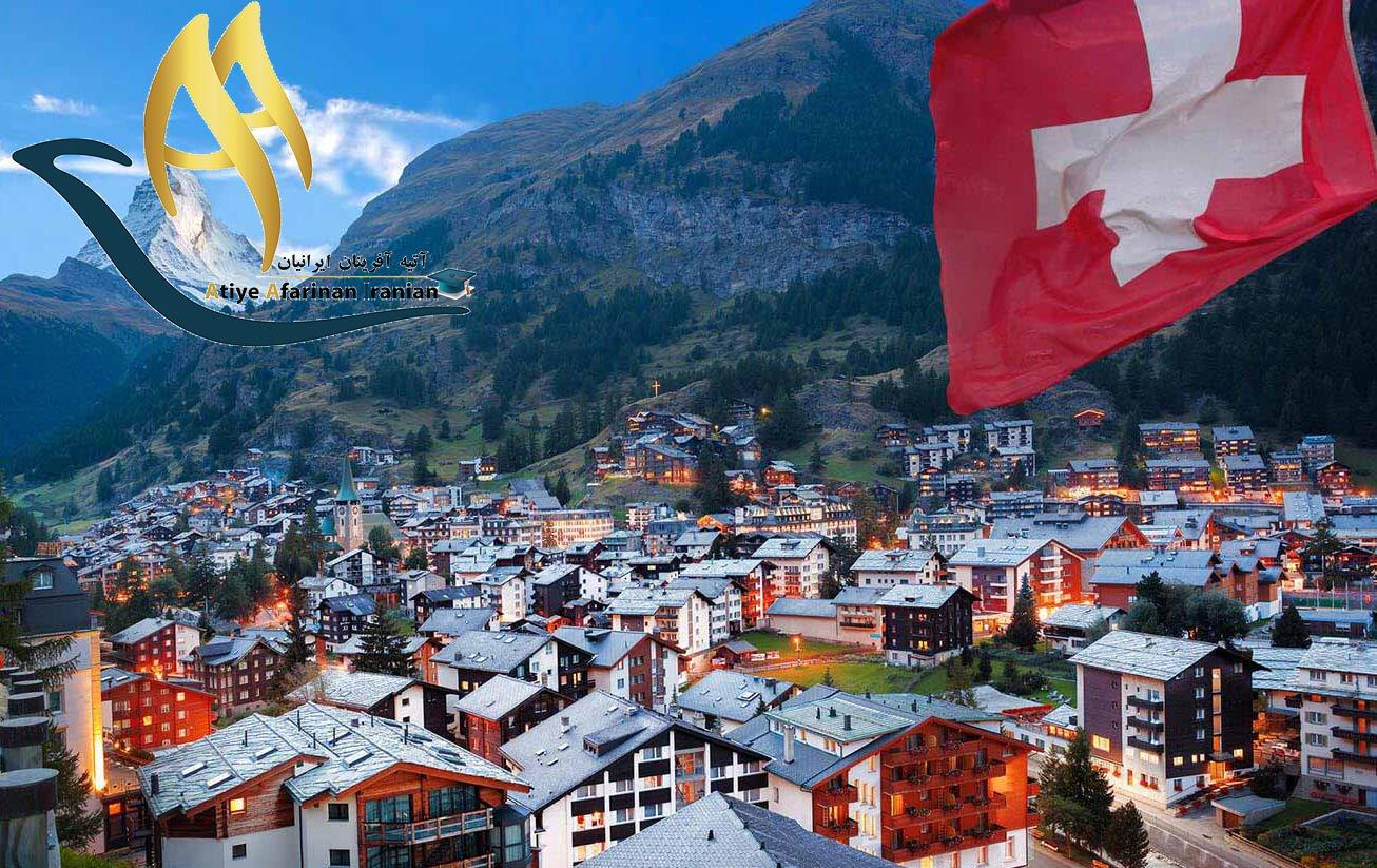 اخذ اقامت سوئیس از طریق تولد