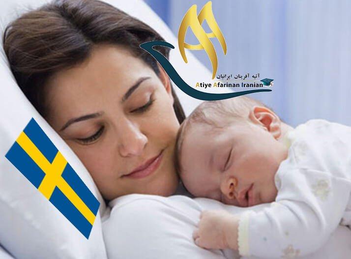 اخذ تابعیت از طریق تولد در سوئد