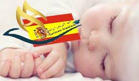 اخذ تابعیت از طریق تولد در اسپانیا