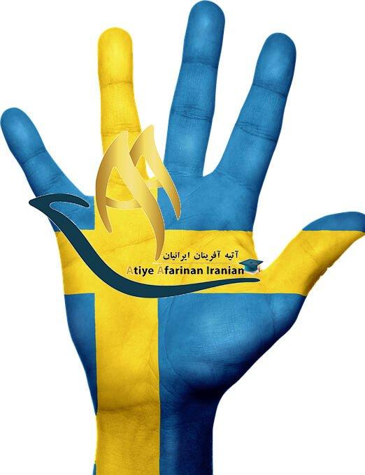 تابعیت سرمایه گذاری در سوئد
