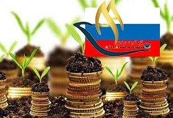 مهاجرت به روسیه از طریق سرمایه گذاری
