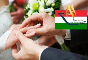 مهاجرت به مجارستان از طریق ازدواج