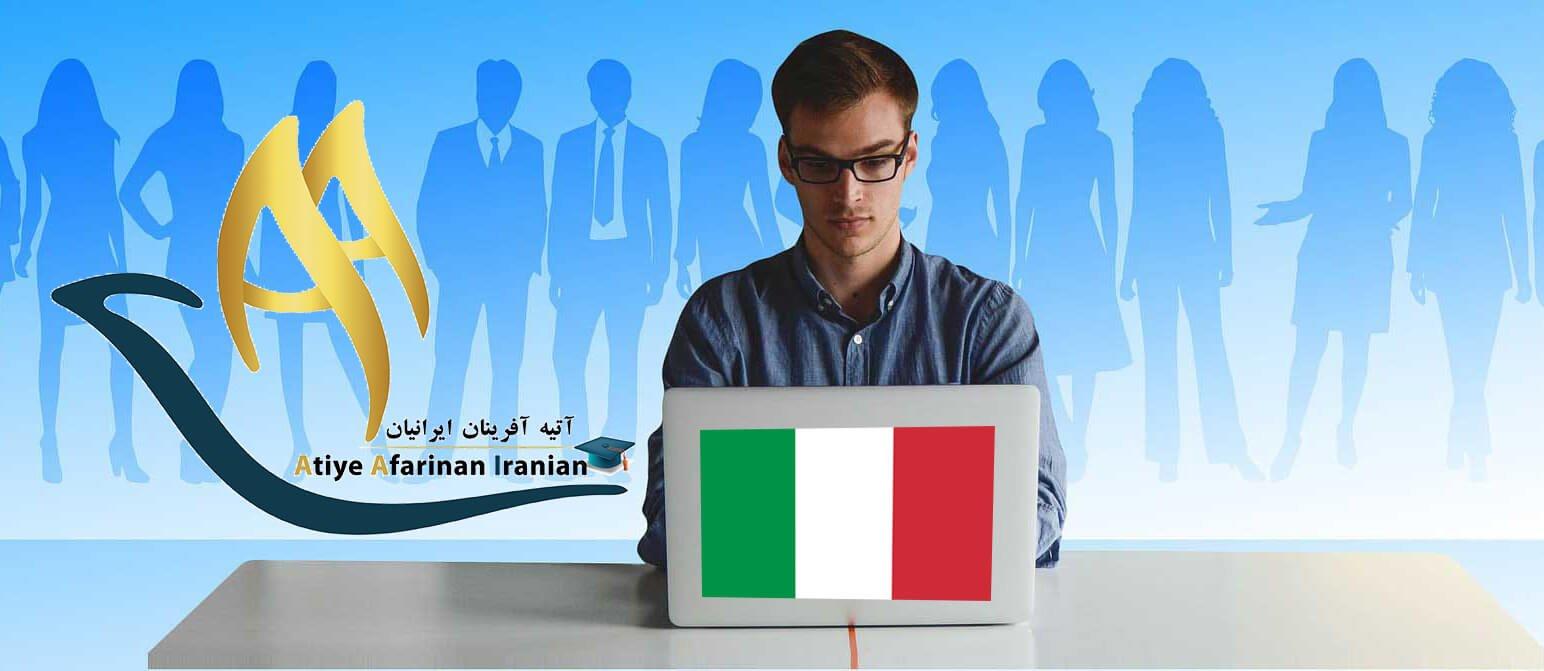 موقعیت های شغلی ایتالیا