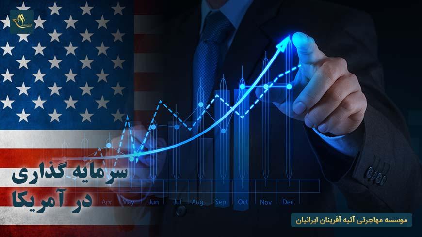 مهاجرت و اقامت سرمایه گذاری آمریکا   شرایط سرمایه گذاری در آمریکا