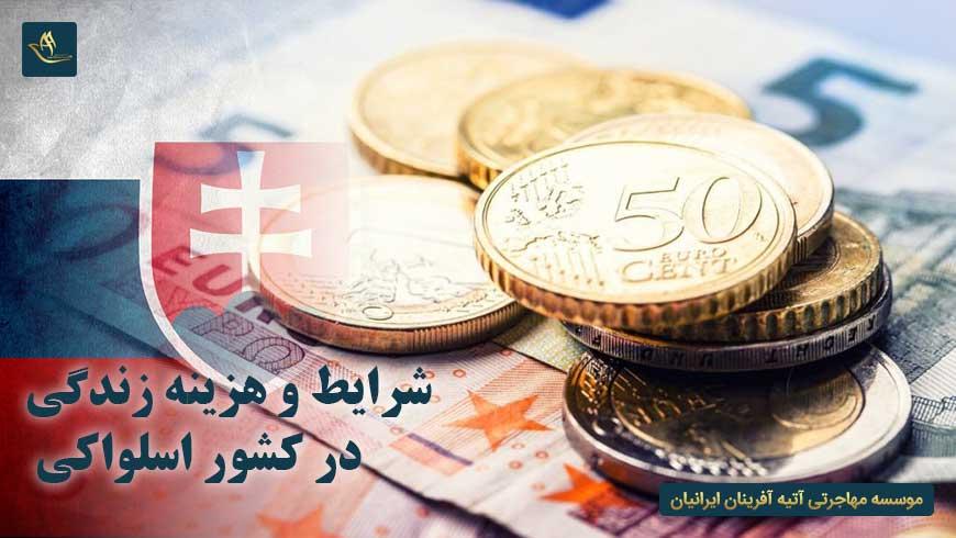 شرایط و هزینه زندگی در کشور اسلواکی | مزایای زندگی در کشور اسلواکی | هزینه زندگی در کشور اسلواکی