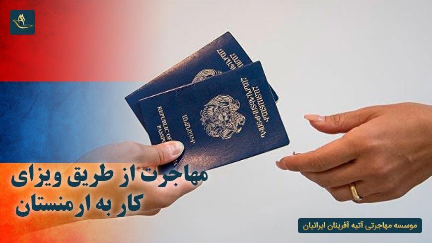 مهاجرت از طریق ویزای کار به ارمنستان