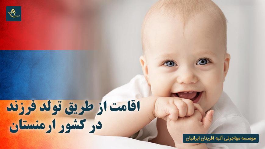 اقامت از طریق تولد فرزند در کشور ارمنستان