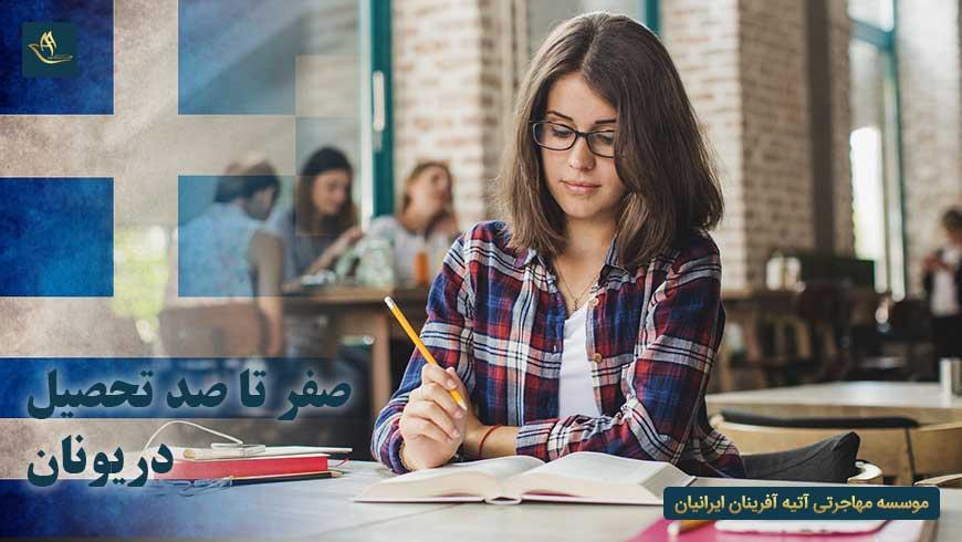 صفر تا صد تحصیل در یونان | اعزام دانشجو و تحصیل در یونان | مهاجرت از طریق تحصیل به یونان | تحصیل در یونان