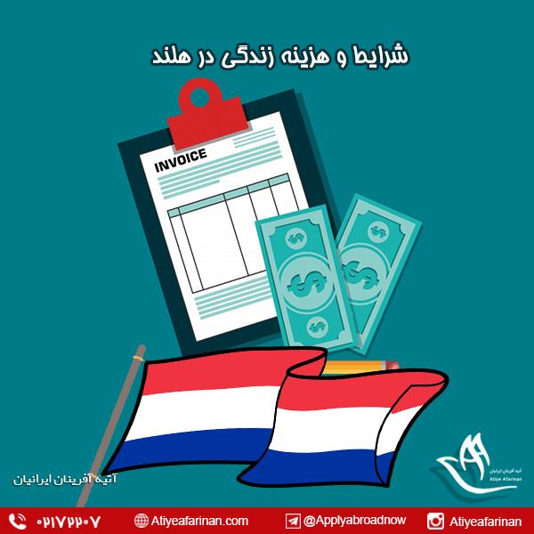 شرایط و هزینه زندگی در هلند
