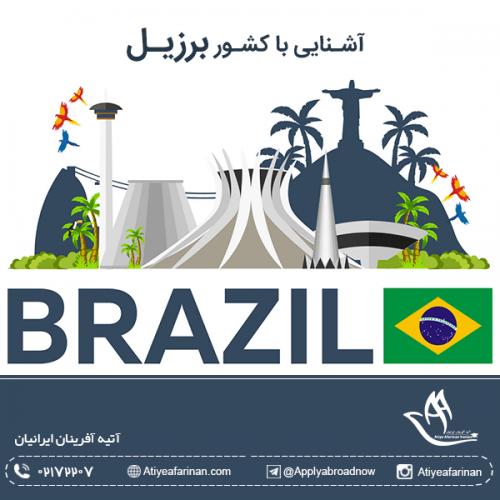 آشنایی با کشور برزیل
