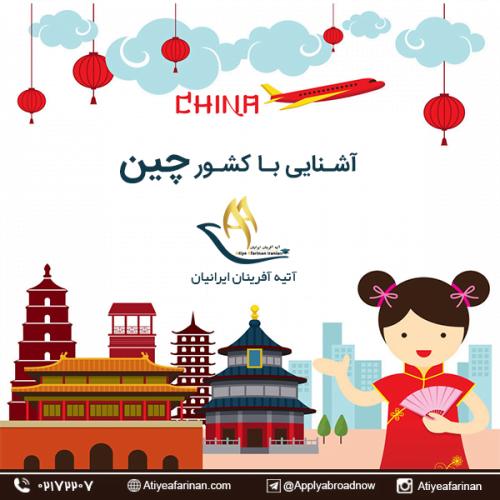 آشنایی با کشور چین