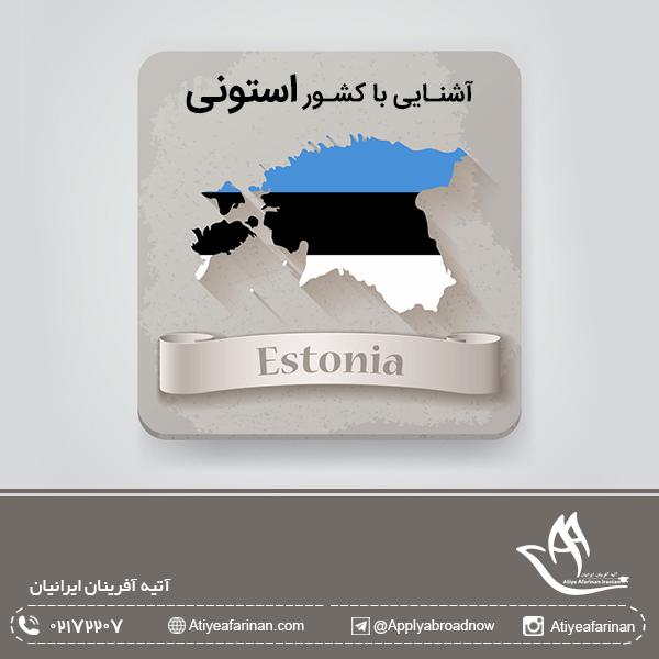 آشنایی با کشور استونی