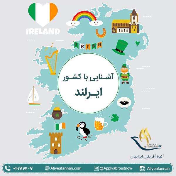 آشنایی با کشور ایرلند