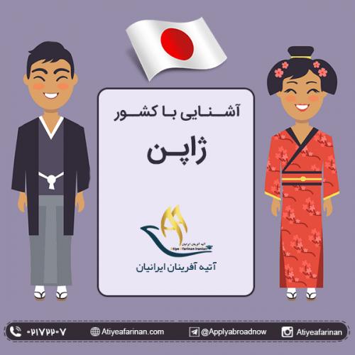آشنایی با کشور ژاپن