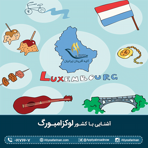 آشنایی با کشور لوکزامبورگ