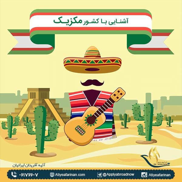 آشنایی با کشور مکزیک