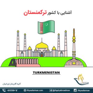آشنایی با کشور ترکمنستان