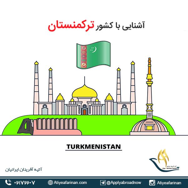 آشنایی با ترکمنستان