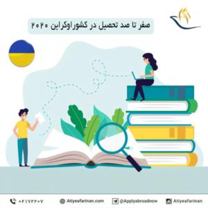 تحصیل در اوکراین 2020