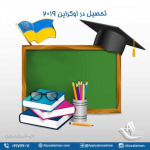 تحصیل در اوکراین 2019