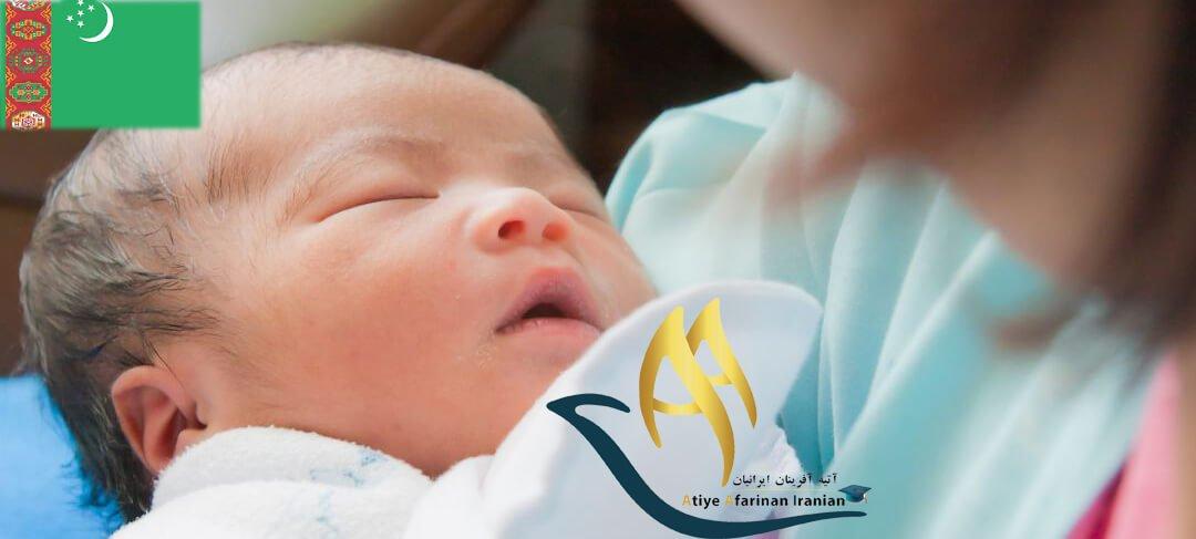 اقامت از طریق تولد فرزند در ترکمنستان