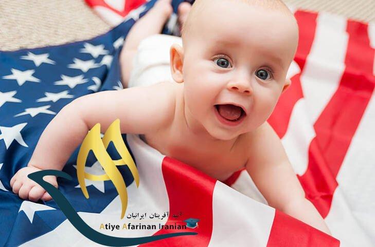 تولد فرزند در آمریکا