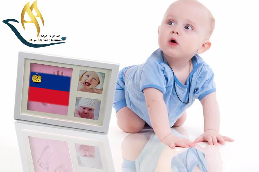 اقامت از طریق تولد فرزند در لیختن اشتاین