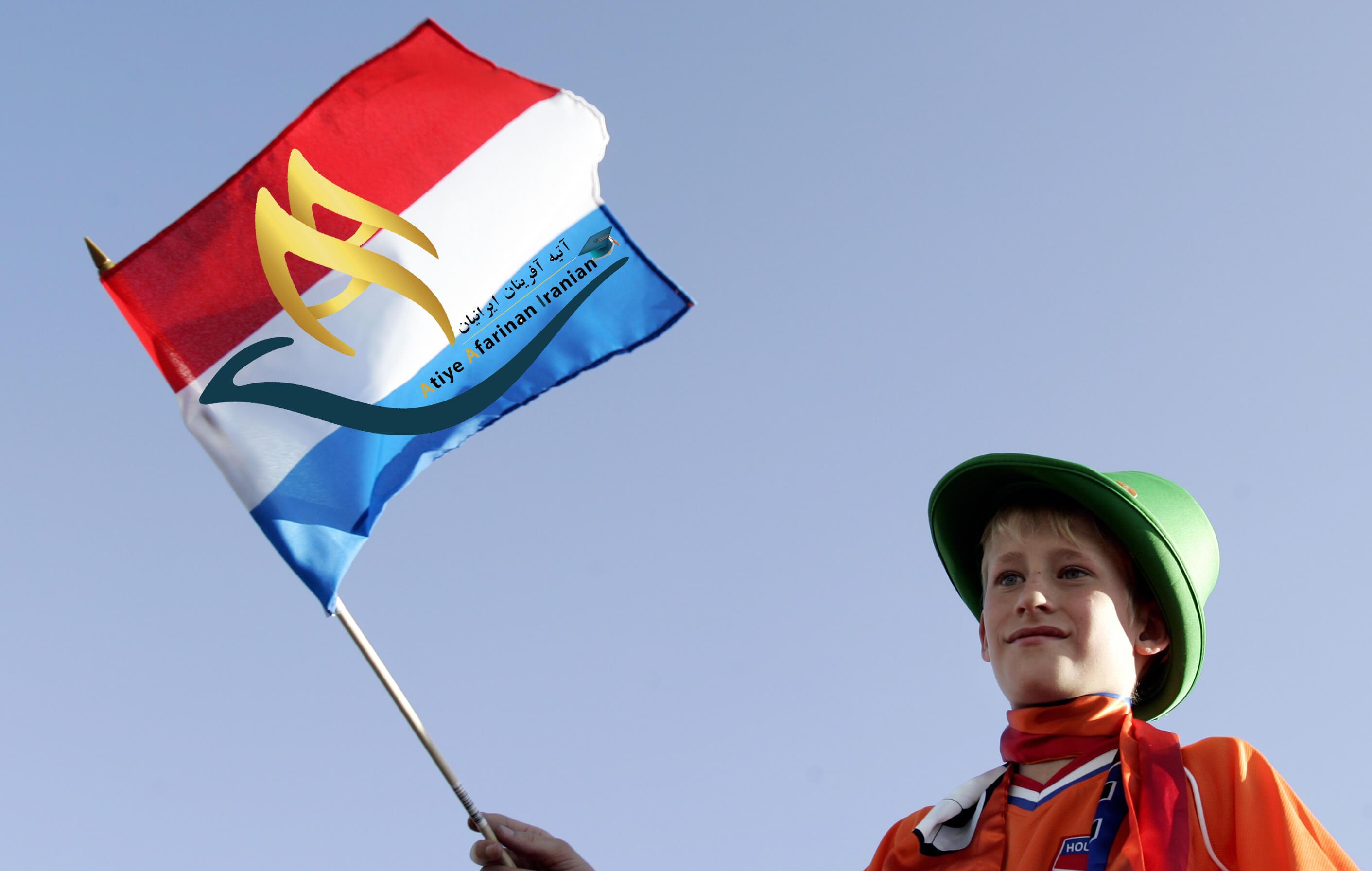 اطلاعات کشور هلند