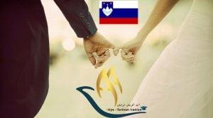 مهاجرت به اسلوونی از طریق ازدواج