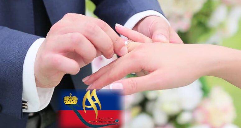ازدواج در لیختن اشتاین