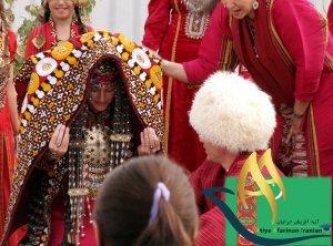 مهاجرت به ترکمنستان از طریق ازدواج