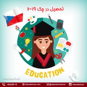تحصیل در جمهوری چک 2019