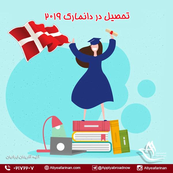 تحصیل در دانمارک 2019