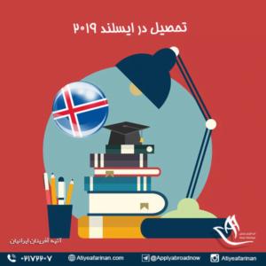 صفر تا صد تحصیل در ایسلند 2019 ( هر آنچه که باید درباره تحصیل در ایسلند بدانید )