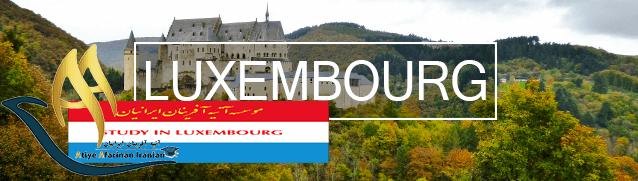 اطلاعات کشور لوکزامبورگ