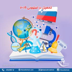 تحصیل در اسلوونی 2019